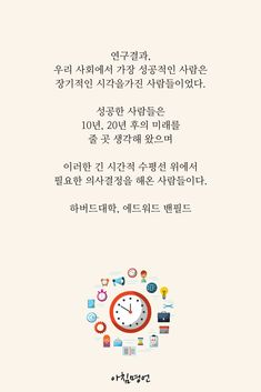 Life Skills, Life Lessons, Korean Quotes, S Quote, Great Words, Wise Quotes, Infographic, Advice, Writing