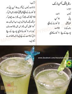 !!! Juice Drinks, Smoothie Drinks, Smoothies, Detox Drinks, Karahi Recipe, Shake Recipes, Juice Recipes, Bread Recipes, Cooking Recipes In Urdu
