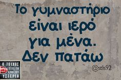 sacred Funny Greek Quotes, Funny Quotes, Funny Images, Funny Pictures, Favorite Quotes, Best Quotes, Just Kidding, Hilarious, Funny Shit