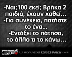 Greek Memes, Funny Greek Quotes, Funny Picture Quotes, Funny Photos, Stupid Funny Memes, Funny Shit, Savage Quotes, Funny Times, Funny Clips