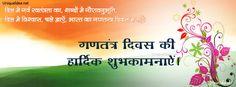 Gantantra Diwas Images picture