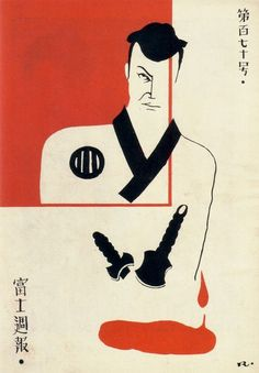 """Modernist Japanese magazine cover --  """"Fuji Weekly"""" cover, Oct 1930"""