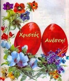 Vintage Greeting Cards, Vintage Postcards, Orthodox Easter, Greek Easter, Easter Quotes, About Easter, Christmas Cards, Christmas Ornaments, E Cards