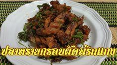 ปลาทรายกรอบผัดพริกแกง Stir fried curry with crispy sillago fish