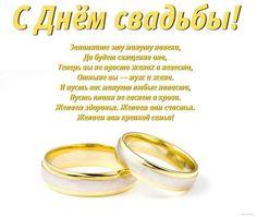 Поздравления с Днём свадьбы картинки, красивые, прикольные Engagement Rings, Wedding, Marriage Anniversary, Valentines Day Weddings, Wedding Rings, Commitment Rings, Hochzeit, Diamond Engagement Rings, Weddings