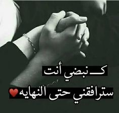Love Smile Quotes, Short Quotes Love, Love Husband Quotes, Arabic Love Quotes, Romantic Love Quotes, Love Quotes For Him, Romantic Images, Book Quotes, Words Quotes