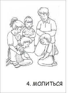 Study Bible Teach Bible Urok Pervyj Den V Voskresnoj Shkole Biblejskie Raskraski Biblejskie Uroki Uroki Voskresnoj Shkoly