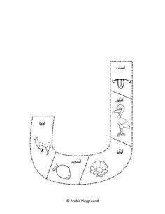 Arabic Alphabet Letters, Arabic Alphabet For Kids, Book Letters, Alphabet Activities, Preschool Activities, Islam For Kids, Arabic Lessons, Arabic Language, Letter A Crafts