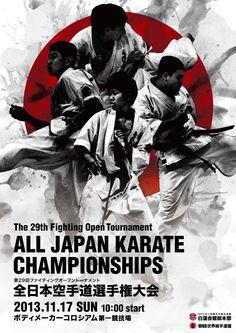 2013 全日本空手道選手権大会 ポスター チラシ
