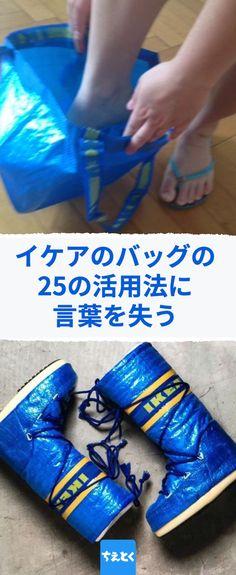 イケアに行くと手に入れることができる、あの青くて巨大なショッピングバッグ。皆さんも一度は手にしたことがあるのではないでしょうか。このバッグは非常にしっかりした作りをしていることで知られていますが、実は頑丈なだけでなく様々な用途に活用することもできる、まさに万能な袋なのです。今回はそんなイケアのバッグの25通りの活用法をご紹介します。便利すぎてきっとビックリですよ! #IKEA #イケア #青いバッグ #使い道 #再利用 #方法 #ちえとく Ikea Hack, Blue Bags, Life Hacks, Crafts, Handmade, Upcycled Crafts, Hand Made, Manualidades, Craft