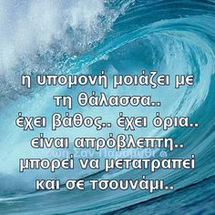 New Quotes, Wisdom Quotes, Book Quotes, Inspirational Quotes, Silence Quotes, Quotes By Famous People, Greek Quotes, Positive Words, Deep Words