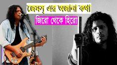 জেমস এর অজানা কথা, জিরো থেকে হিরো!!! Biography Of James | Nagar Baul | Z...