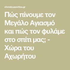 Orthodox Christianity, Good Night Quotes, Greek Quotes, Say Something, Christian Faith, Wise Words, Prayers, Religion, Blessed