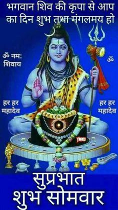 Mahadev Shiv Sharavan Hindu Month of Lord Shiva Shiva Parvati Images, Durga Images, Shiva Shakti, Hanuman Images, Shiva Linga, Lord Hanuman Wallpapers, Lord Krishna Hd Wallpaper, Good Morning Monday Images, Good Morning Picture