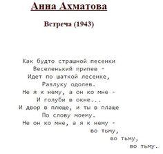 Анна Ахматова. Встреча