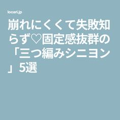 崩れにくくて失敗知らず♡固定感抜群の「三つ編みシニヨン」5選