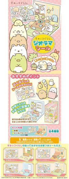 San-X Sumikko Gurashi Sticker Rement Blindbox