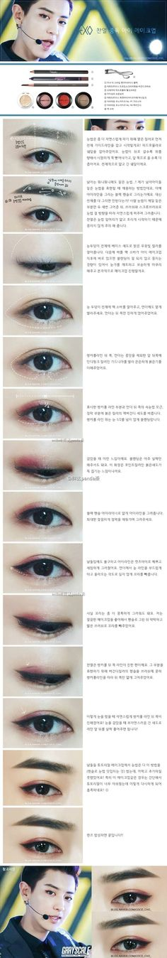 EXO CHANYEOL 《OVERDOSE》Korean kpop idol makeup tutorial (cr:coco_cho_.blog.me) PINTEREST: feifanzeng