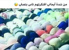 😂😂😂 Arabic Jokes, Arabic Funny, Funny Arabic Quotes, Funny Reaction Pictures, Funny Pictures, Lol, Donut Quotes, Fun Quotes, Laughing Pictures