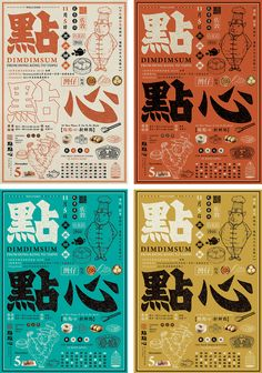 The color with Traditional Chinese characters give a retro feeling. Graphic Design Posters, Typography Design, Graphic Design Inspiration, Chinese Typography, Menu Design, Layout Design, Print Design, Chinese Design, Japanese Design