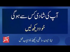 Quick Wazifa For Love Marriage | پسند کی شادی جلدی ہونے کا وظیفہ | Islamic Wazaif | Qurani Wazaif - YouTube