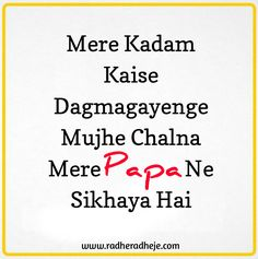 Best Father's Quotes With the Special Dad in Your Life - RadheRadheje Good Father Quotes, Dad Quotes, Good Good Father, Father And Son, Writers, Dads, How Are You Feeling, Inspirational Quotes, Relationship