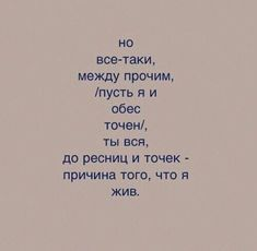 Russian Text, Poems Beautiful, Because I Love You, Funny Captions, Poem Quotes, Some Words, Texts, Notes, Mood