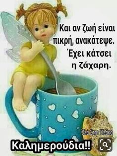 Good Morning Good Night, Good Morning Wishes, Good Morning Images, Good Morning Quotes, Night Photos, Greek Quotes, Cool Words, Best Quotes, Diy And Crafts