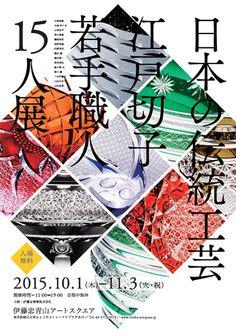 ポスター:日本の伝統工芸 江戸切子若手職人15人展