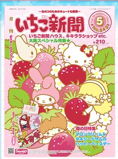Strawberry News ★Little Twin Stars★ Cute Poster, Poster Wall, Poster Prints, Wall Prints, Bedroom Wall Collage, Photo Wall Collage, Animes Wallpapers, Cute Wallpapers, Photographie Indie