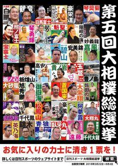 第5回大相撲総選挙に投票いただき、ありがとうございました。 - 日刊スポーツ新聞社のニュースサイト、ニッカンスポーツ・コム(nikkansports.com)