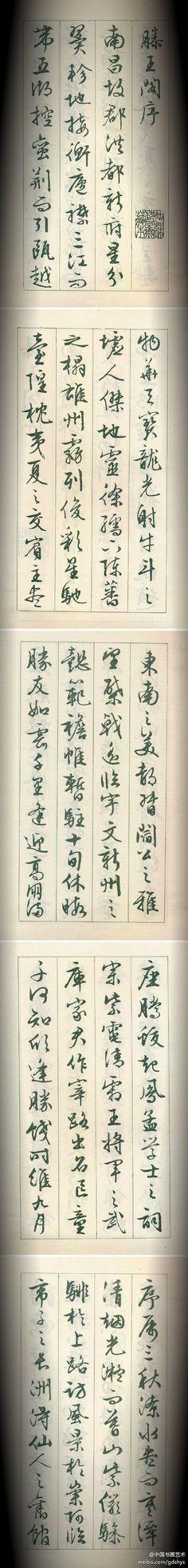 文徵明 滕王阁序  Ming dynasty Wen zengming ,Chinese typography