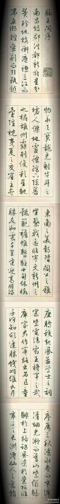 Ming dynasty Wen zengming ,Chinese typography