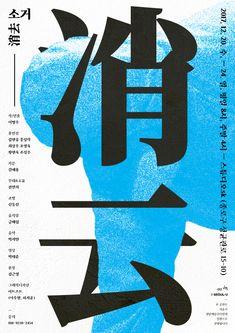 Paika Auslöschung-graphic-itsnicethat - Comparto mis ideas creativas y originales. Typography Poster Design, Graphic Design Posters, Graphic Design Illustration, Graphic Design Inspiration, Japan Illustration, Poster Designs, Japan Graphic Design, Japan Design, Graphic Design Studios