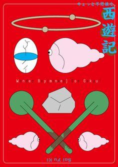 「ちょっと不思議な、西遊記」Design: Tadashi Ueda