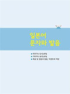YES24 미리보기 - [도서] 착! 붙는 일본어 독학 첫걸음