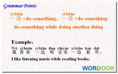 Wordoor Chinese - Grammar points # Yibian......yibian......