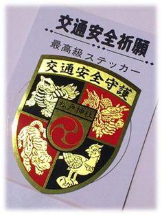 千葉 松戸 松戸神社