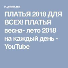 ПЛАТЬЯ 2018 ДЛЯ ВСЕХ! ПЛАТЬЯ весна- лето 2018 на каждый день - YouTube