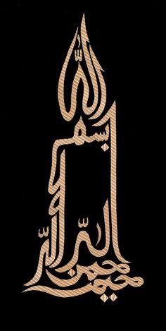 Islamic Calligraphy Candle Art