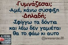 Magnify Image Greek Memes, Funny Greek Quotes, Funny Images With Quotes, Funny Picture Quotes, Funny Tips, Stupid Funny Memes, Funny Shit, Funny Stuff, Favorite Quotes