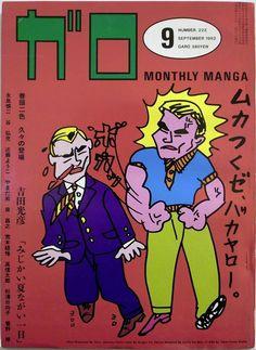 COMIC GARO NO.222 - SEP 1982 / MANGA / TERUHIKO YUMURA / MASAYUKI IZUMI
