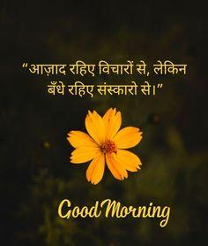 Good Morning Friends Quotes, Hindi Good Morning Quotes, Good Morning Inspirational Quotes, Morning Greetings Quotes, Good Thoughts Quotes, Good Morning Messages, Good Morning Wishes, Night Quotes, Latest Good Morning Images