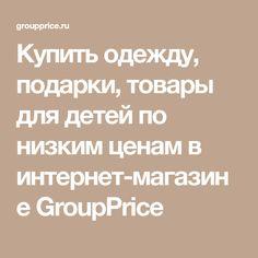 Купить одежду, подарки, товары для детей по низким ценам в интернет-магазине GroupPrice