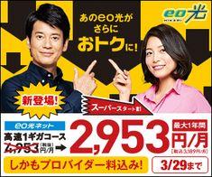 あのeo光がさらにおトクに!最大1年間2,953円/月