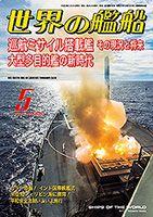 Online Homeland security: 3月25日発売!「世界の艦船」5月号