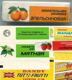 Жвачки СССР 80-ые