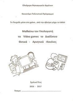 Νηπιαγωγείο Αρμένων Ρεθύμνου:    Βιβλιαράκι :Videogames και Internet  2Φτ...