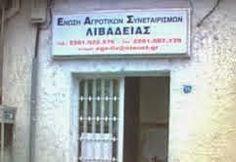 Η διάλυση της Ένωσης Αγροτικών Συνεταιρισμών Λιβαδειάς να μη γίνει σε βάρος των αγροτών της περιοχής read more http://thivarealnews.blogspot.gr/2014/09/blog-post_200.html