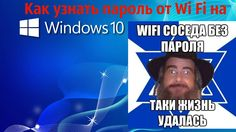 Как узнать пароль от Wi Fi на Windows 10?